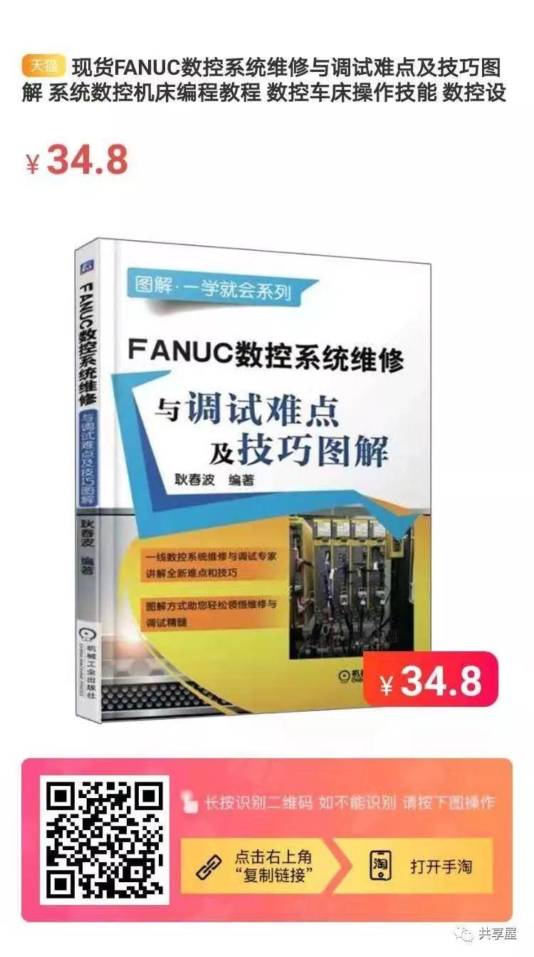 FANUC-MF程序从中间再启动操作步骤